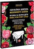 Начална школа - музика за всяко дете + 3 CD : Beginner's guide - music for every child + 3 CD - Милена Куртева -
