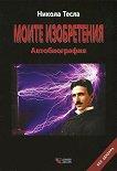 Никола Тесла Моите изобретения. Автобиография -
