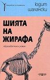 Шията на жирафа. Образователен роман - Юдит Шалански -