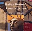 Съвременно българско изкуство. Имена: Павел Койчев : Modern Bulgarian Art. Names: Pavel Kojchev - Георги Лозанов -