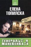 Генералът и манекенката - Елена Топилска - книга