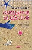 Обещание за щастие - Аньес Льодиг - книга