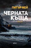 Остров Луис - книга 1: Черната къща - Питър Мей - книга