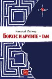 Борхес и другите - там - Николай Петков -