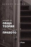 Лекции по обща теория на правото - част 1 - Даниел Вълчев -