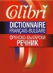 Френско-български речник : Dictionnaire Francais-Bulgare -