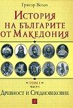История на българите от Македония - том 1 Част 1: Древност и Средновековие - книга