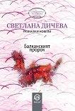 Балканският пророк. Разкази и новели - Светлана Дичева -