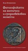 Фалшификати на антични и средновековни монети - Иля Прокопов -