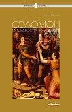 Философия за всеки: Соломон и мъдростта на вековете - София Петрова -