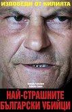 Изповеди от килията: Най-страшните български убийци - Борислав Радославов -