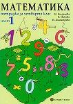 Учебна тетрадка по математика за 4. клас: Част 1 - Мариана Богданова, Катя Никова, Николина Димитрова -