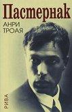 Пастернак - Анри Троая - книга