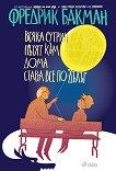Всяка сутрин пътят към дома става все по-дълъг - Фредрик Бакман - книга