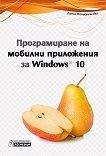 Програмиране на мобилни приложения за Windows 10 - Денис Колисниченко -