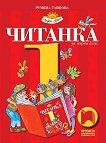 Читанка за 1. клас - Румяна Танкова -