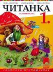 Читанка за 1. клас - Пенка Димитрова, Мария Бончева, Невена Петрова -