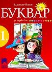 Буквар за 1. клас - Владимир Попов - помагало
