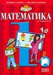 Математика за 1. клас - Юлияна Гарчева, Ангелина Манова - учебна тетрадка