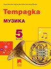 Тетрадка по музика за 5. клас - Пенка Минчева, Светла Христова, Красимира Филева -