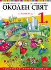 Околен свят за 1. клас - Емилия Василева, Силвия Цветанска -