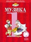 Музика за 1. клас - Пенка Минчева, Петя Пехливанова, Красимира Филева, Светла Христова -