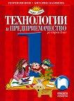 Технологии и предприемачество за 1. клас - Георги Иванов, Ангелина Калинова -