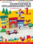 Технологии и предприемачество за 1. клас - Любен Витанов, Магдалена Райкова -