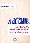 Българска лексикология и лексикография - Василка Радева - речник