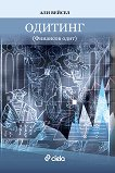 Одитинг (Финансов одит) - книга