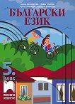 Български език за 5. клас - Весела Михайлова, Йовка Тишева, Руска Станчева, Борислав Борисов - помагало