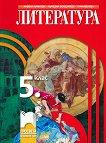 Литература за 5. клас - Албена Хранова, Лъчезар Бояджиев, Тина Велева -