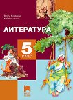Литература за 5. клас - Весела Михайлова, Любов Шишкова - помагало