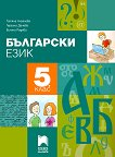 Български език за 5. клас - Татяна Ангелова, Гергана Дачева, Биляна Радева -