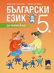 Български език за 5. клас - Милена Васева, Тина Велева -