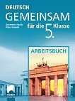 Deutsch Gemeinsam: Работна тетрадка по немски език за 5. клас - учебник