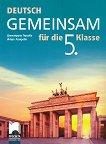 Deutsch Gemeinsam: Учебник по немски език за 5. клас - учебна тетрадка