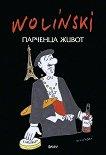 Парченца живот - Жорж Волински - книга