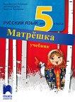Матрешка: Учебник по руски език за 5. клас - Анна Деянова-Атанасова, Антония Радкова, Христина Грозданова -