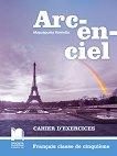 Arc-en-ciel: Работна тетрадка по френски език за 5. клас - учебник