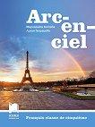 Arc-en-ciel: Учебник по френски език за 5. клас - Маргарита Котева, Лилия Георгиева -