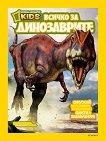 National Geographic Kids: Всичко за динозаврите - Блейк Хоуна -