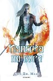 Стъкленият трон - книга 5: Империя на бури - Сара Дж. Маас -