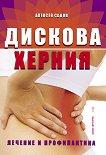 Дискова херния. Лечение и профилактика - Алексей Садов - книга