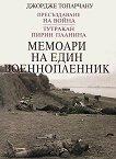 Мемоари на един военнопленник - Джордже Топарчану -