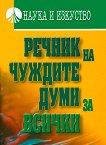 Речник на чуждите думи за всички - Емилия Пернишка - книга
