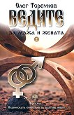 Ведическата концепция за щастлив живот - част 2: Ведите за мъжа и жената - Олег Торсунов -