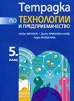 Тетрадка по технологии и предприемачество за 5. клас - книга