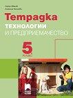 Тетрадка по технологии и предприемачество за 5. клас - Георги Иванов, Ангелина Калинова -