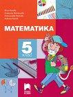 Математика за 5. клас - сборник
